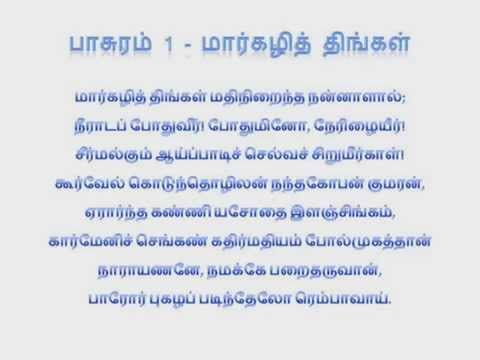 Lyrics of Thiruppavai paasuram 1