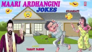 Download Maari Ardhangini Latest Gujarati Jokes By Vasant Paresh MP3 song and Music Video