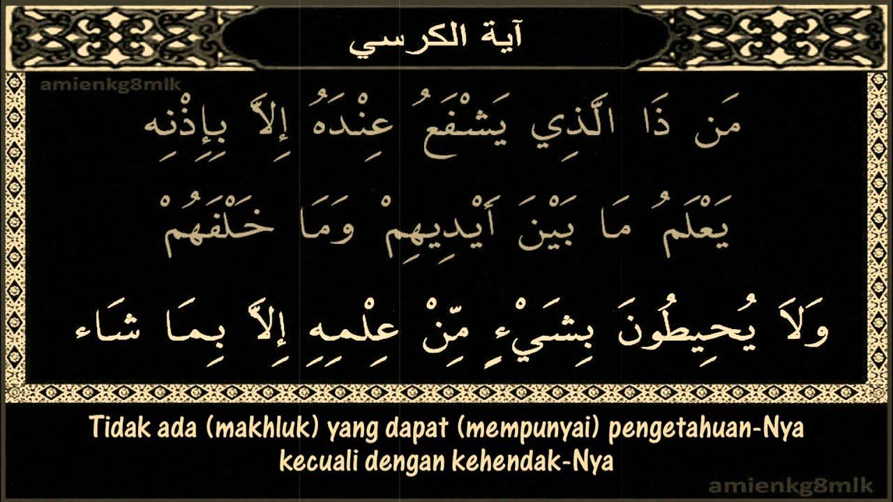 Surah Al Baqarah (Ayat Kursi) Serta Terjemahan (ayat 255