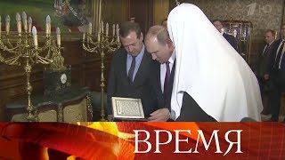 Владимир Путин иДмитрий Медведев поздравили стезоименитством патриарха Кирилла.