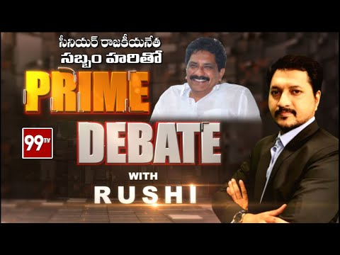 సీనియర్ రాజకీయనేత సబ్బం హరితో  l Prime Debate With Rushi l 99TV Telugu