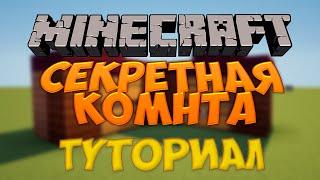 Minecraft: Секретная Комнтата Tutorial! (Minecraft 1.8)