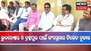 Bhubaneswer ଓ ବ୍ରହ୍ମପୁର ପାଇଁ କଂଗ୍ରେସର ଟିକେଟ ଚୂଡାନ୍ତ , ଲିଷ୍ଟରେ ବହୁ ଆଗୁଆ ନେତା | Odisha Election
