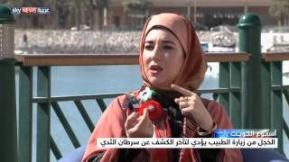 ارتفاع معدلات الإصابة بسرطان الثدي عربياً