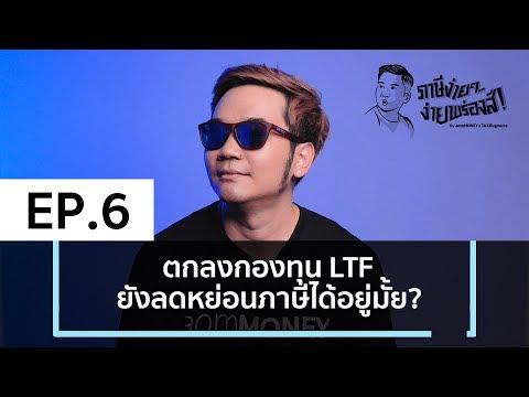 ตกลงกองทุน LTF ยังลดหย่อนภาษีได้อยู่มั้ย?