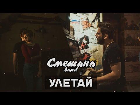 Сметана Band - Улетай