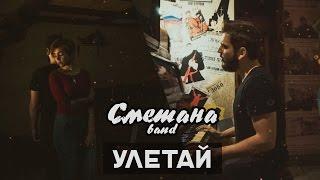 Смотреть клип Сметана Band - Улетай