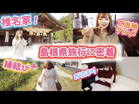 【家族旅行】人生初の島根県旅行が最高すぎる♡食べて!!遊んで!!縁結び♡