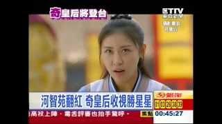 河智苑翻紅 韓劇奇皇后登台 (2014/6/4)