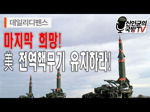 美 중거리 핵미사일 유치하라! 국가생존의 결정적 기회!