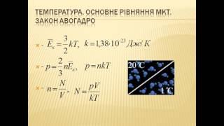 Урок 5.3 Температура.  Термодинамічна шкала температур Кельвіна.