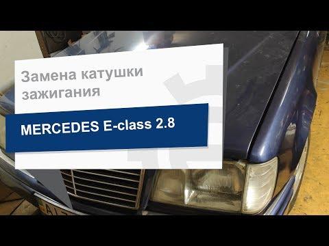 Замена катушки зажигания MOBILETRON CE-57 на Mercedes-Benz