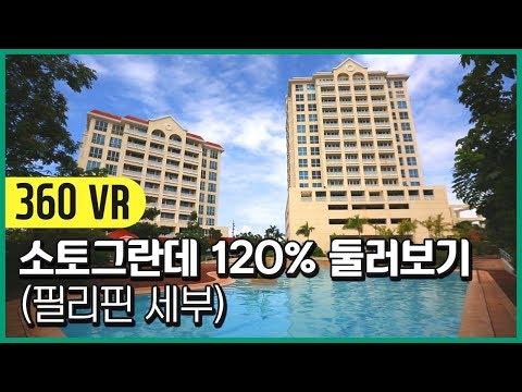 세부 #소토그란데 리조트 VR로 120% 살펴보기!