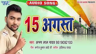 15 Augest - #Abhay Lal Yadav का यह देश भक्ति गीत मार्किट में तहलका मचा रहा है - Birha Desh Bhakti