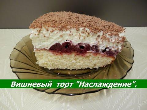 Бисквитный торт с вишней и сливочным кремом