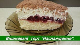 Бисквитный торт с вишней и сливочным кремом. Вкусный торт.(Сегодня рецепт приготовления быстрого торта, который можно приготовить на любой праздничный стол. Это..., 2016-11-26T12:29:29.000Z)