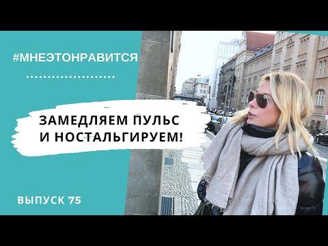 Замедляем пульс и ностальгируем! | Мне это нравится! #75 (18+) - Видео онлайн