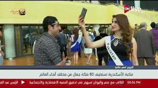 مكتبة الأسكندرية تستضيف 80 ملكة جمال من مختلف انحاء العالم