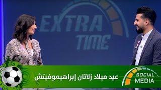 سوشال ميديا - عيد ميلاد زلاتان إبراهيموفيتش