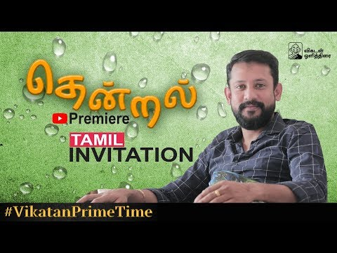 Tamil invites us to Thendral YouTube Premiere at 9:30 pm