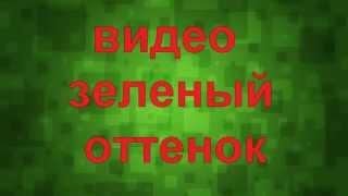 Видео зеленый экран или зеленый оттенок(, 2015-01-25T13:00:59.000Z)