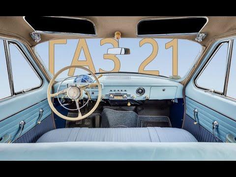 Отзыв владельца ГАЗ 21