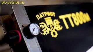Стенд для опрессовки ГБЦ и БЦ Патриот ТТ800м