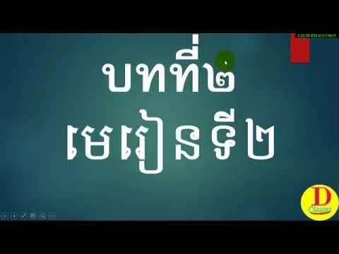 Thai Daily Classes ► Study Thai Khmer| Learn Thai | Thai Words and Sentences| Thai sentences