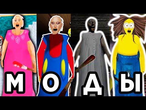 Как установить мод