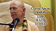 Шримад Бхагаватам 4.12.42 - Сита Ласай прабху