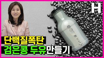 단백질 폭탄 초간단 검은콩 두유 만들기! 검은콩 그대로 담은 엄마표 건강음료랍니다!
