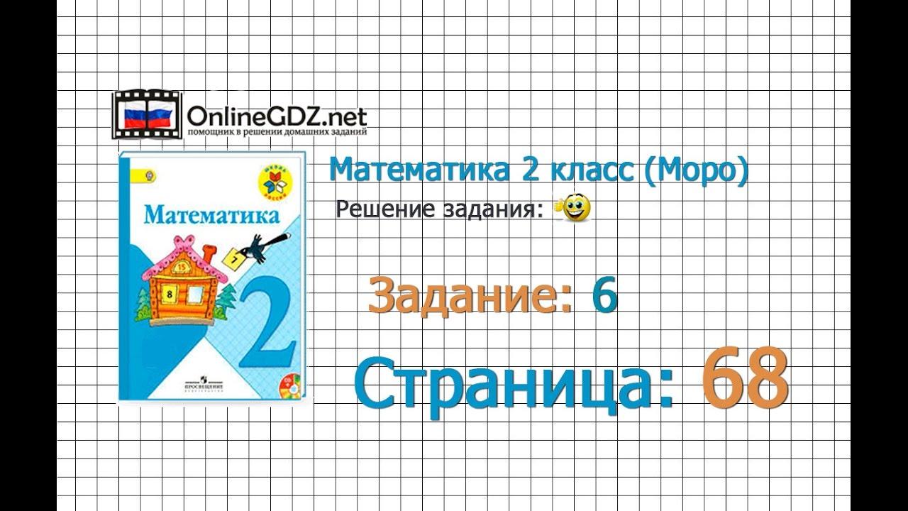 Смотреть бесплатно домашние задание по математике 2 класс с.115 упр