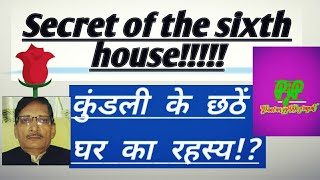 The secret of the sixth house of the horoscope!?Kp astrology in hindi.