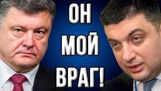 """В банде Порошенко невероятный скандал: группировка """"ПЕС"""" на грани раскола!"""
