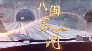 《最美铁路人》 20190506 八闽第一闸 陈承仪| CCTV科教