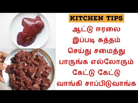 How To Clean Goat Liver|Mutton Liver Cleaning Tips In Tamil|ஆட்டு ஈரல் சுத்தம் செய்ய டிப்ஸ்|F & I