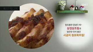 최고의 요리 비결 - 방영아의 삼겹살조림과 시금치 청포묵무침_#001 thumbnail
