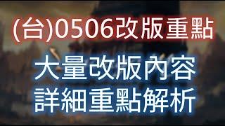 【天堂M】(台)0506改版內容詳細解析u0026禮包入手指南
