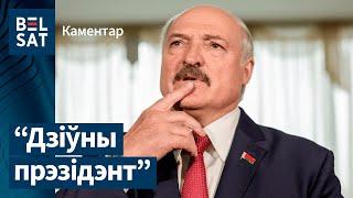 Лукашэнка цалкам мяняецца, калі выключаюць камеру | Лукашенко меняется, когда выключают камеру