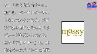 """大野智の元カノとして知られる""""夏目鈴""""が匂わせを再開? インスタストー..."""