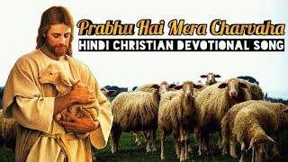 Prabhu Hai Mera Charvaha | Hindi Christian Devotional Song | 2020