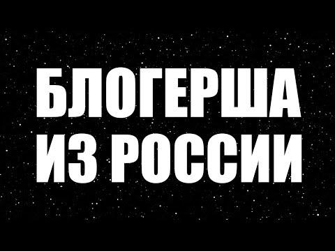 Блогерша из России (Мужчины будущего)