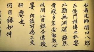 関口流抜刀術(いあい) 十七代師範印可免状 thumbnail