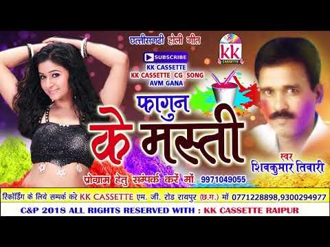 शिवकुमार तिवारी-Cg Holi Song-Fagun Ke Masti-Shivkumar Tiwari-New Chhatttisgarhi Geet HD Video 2018