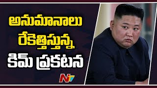 Kim Jong Un Claims Shining Success In Preventing COVID Entry To North Korea | NTV