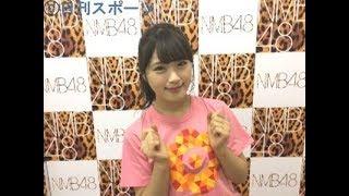 NMB渋谷凪咲「みんなで大喜び」かまいたちV祝福 NMB渋谷凪咲「み...