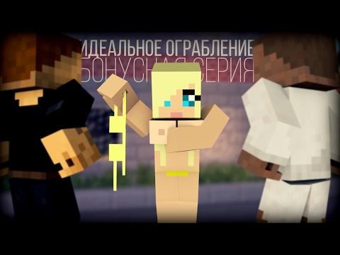 """Minecraft сериал: """"Идеальное ограбление"""" 11 серия - Бонусная"""