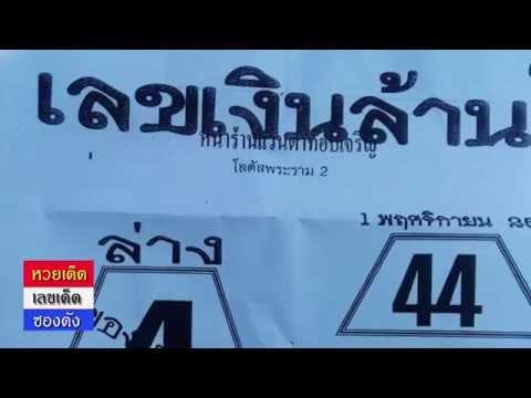 หวยซองเลขเงินล้าน งวดวันที่ 1/11/58 (เด่นล่าง)