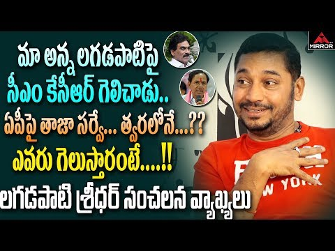 lagadapati-sridhar-funny-comments-about-lagadapati-rajagopal-survey-|-ap-survey-|-mirror-tv