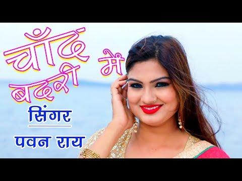CHAND BADRI ME  चाँद बदरी में   Singer Pawan  Roy Nagpuri Video
